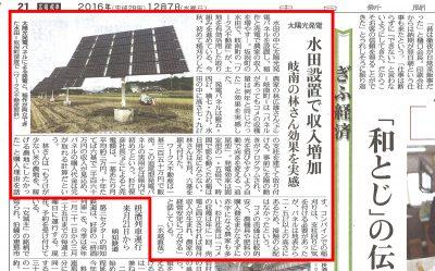 2016年12月7日中日新聞掲載記事
